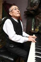 【THE INTERVIEW】芽を吹くピアノに「しめた」 ジャズピアニスト・山下洋輔さ…