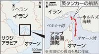 英独仏がイラン批判 タンカー拿捕 核合意維持の3カ国足並み