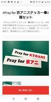 京アニ放火 メルカリで「寄付します」出品相次ぐ