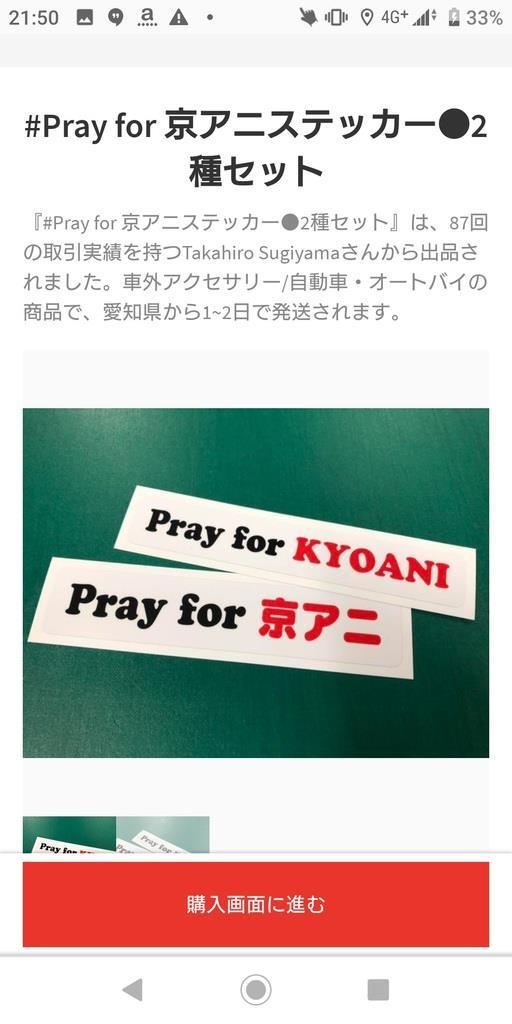 メルカリに出品された京都アニメーションのロゴ入りステッカー