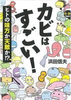 【気になる!】文庫 『カビはすごい! ヒトの味方か天敵か!?』