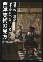 【書評】『世界の一流が必ず身につけている西洋美術の見方』宮下規久朗著