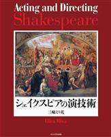 【書評】『シェイクスピアの演技術』三輪えり花著