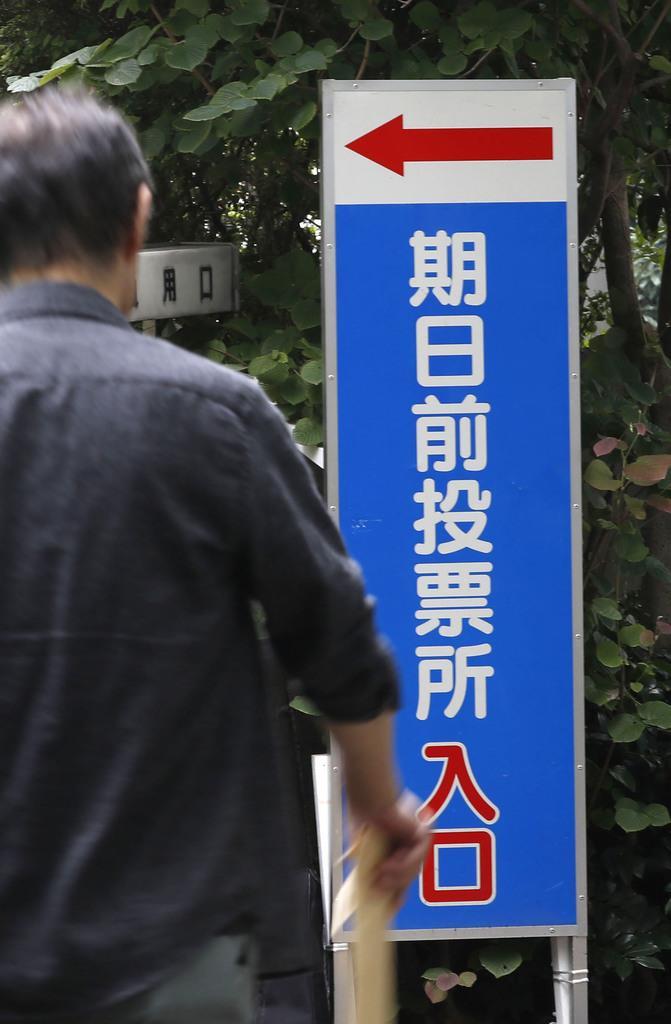 期日前投票所に向かう有権者=20日午後、東京都中野区