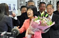 高橋はるみ氏が当確 北海道選挙区