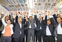 茨城選挙区で当確の自民・上月氏「2期目も目いっぱい働く」