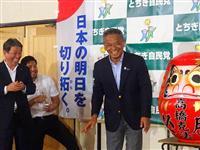 栃木選挙区で自民・高橋氏の再選確実