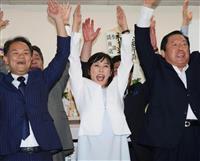 「復興前進を」自民・森雅子氏野党統一候補破る 福島