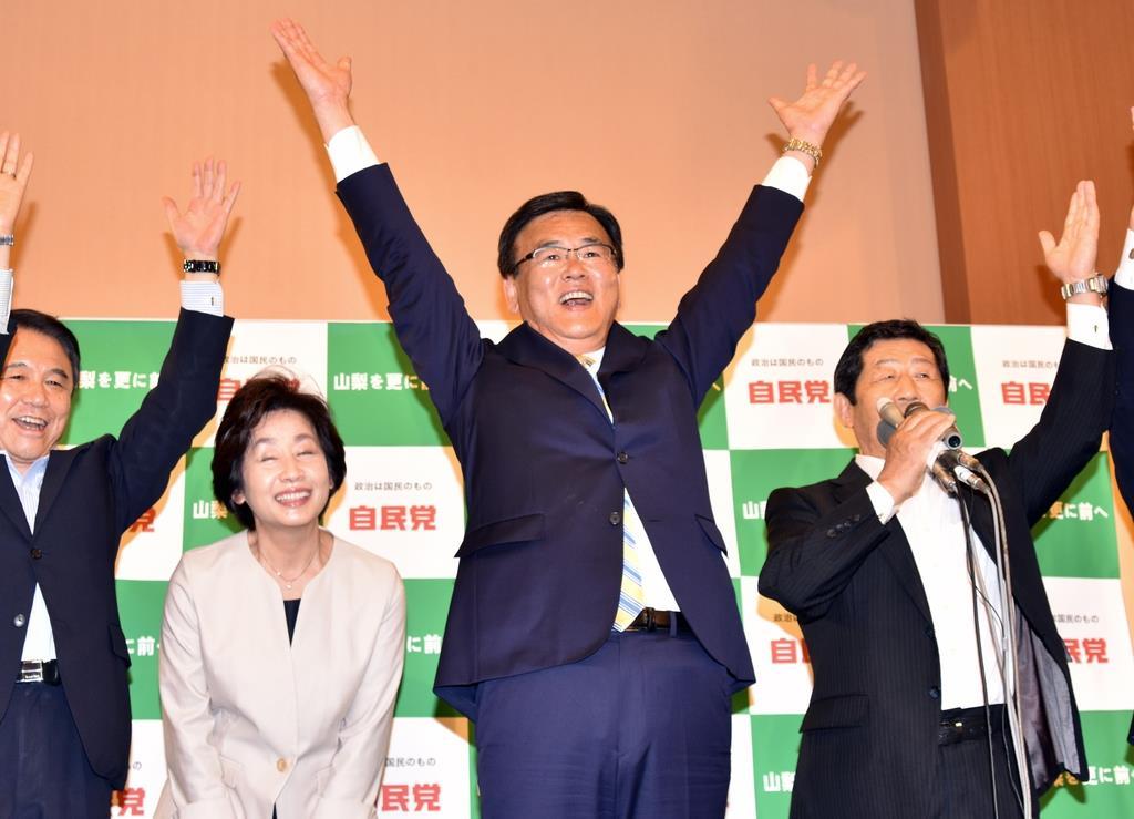 支持者や家族とともに万歳三唱する森屋宏氏(中央)=21日、甲府市高畑(渡辺浩撮影)