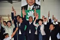 千葉・最後の1議席は自民・豊田氏 共産の初議席ならず
