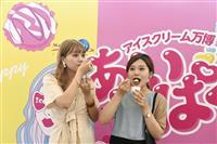 厳選アイス100種が福岡に 博覧会「あいぱく」