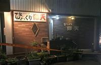 刃物男に襲われ2人重体 静岡・沼津の飲食店