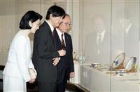 秋篠宮ご夫妻、洋食器の展示ご覧