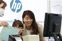 日本HP、品川スチューデントシティに参加 「責任持って働くこと学んで」