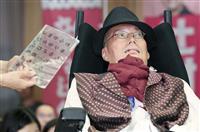 れいわ、ALS患者の船後氏初当選 介助者が代読「胸いっぱい」