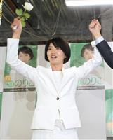 宮城選挙区で立民新人の石垣氏、当確で歓喜