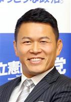 元格闘家の須藤元気氏の当選確実 比例