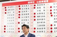 改選124議席が確定 自公で過半数も自民は単独で過半数失う 改憲勢力81議席