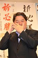 【参院選】山口 林氏が盤石5選 厚い保守層まとめる