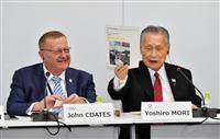 東京五輪の開幕1年前準備状況 IOCコーツ氏が称賛