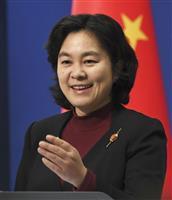 中国の華春瑩報道官、局長に昇格