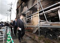 京アニ放火、国家公安委員長が現場視察 「全容解明へ徹底捜査を」