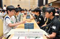 府中第二小など決勝大会進出 将棋団体戦東日本大会