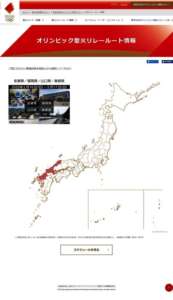 韓国が竹島の表示に抗議、五輪組織委サイト 日本側受け入れず ...