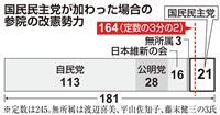 【改憲再出発(下)】カギ握る国民民主 首相が期待