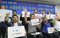 三菱重工の資産売却を申請 徴用工訴訟 日本企業で3社目