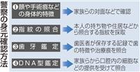 京アニ放火 特定難航、遺族に配慮 発生1週間も身元公表至らず