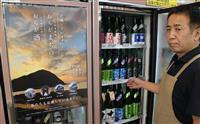 「守れ、おらがまちの おらが酒」 山形県の小売酒販店が震災からの支援ポスター