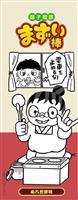 銚電「まずい棒」赤字削減に貢献 新味「ぬれ煎餅味」も限定販売へ