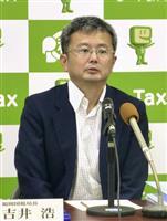 「デジタル化を推進」吉井・福岡国税局長が就任会見