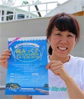 漁師の出会い応援 来月4日、香美でワークショップ
