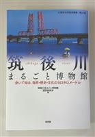 筑後川の魅力を紹介 研究者ら解説本出版