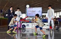 成田空港で東京五輪1年前イベント フェンシング体験など 機運盛り上げ