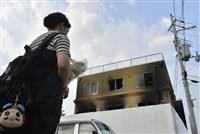 京アニ代理人「数十億規模の財団で回復」