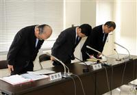 中3いじめ自殺で市教委部長を懲戒 市長も給与減額へ 茨城・取手
