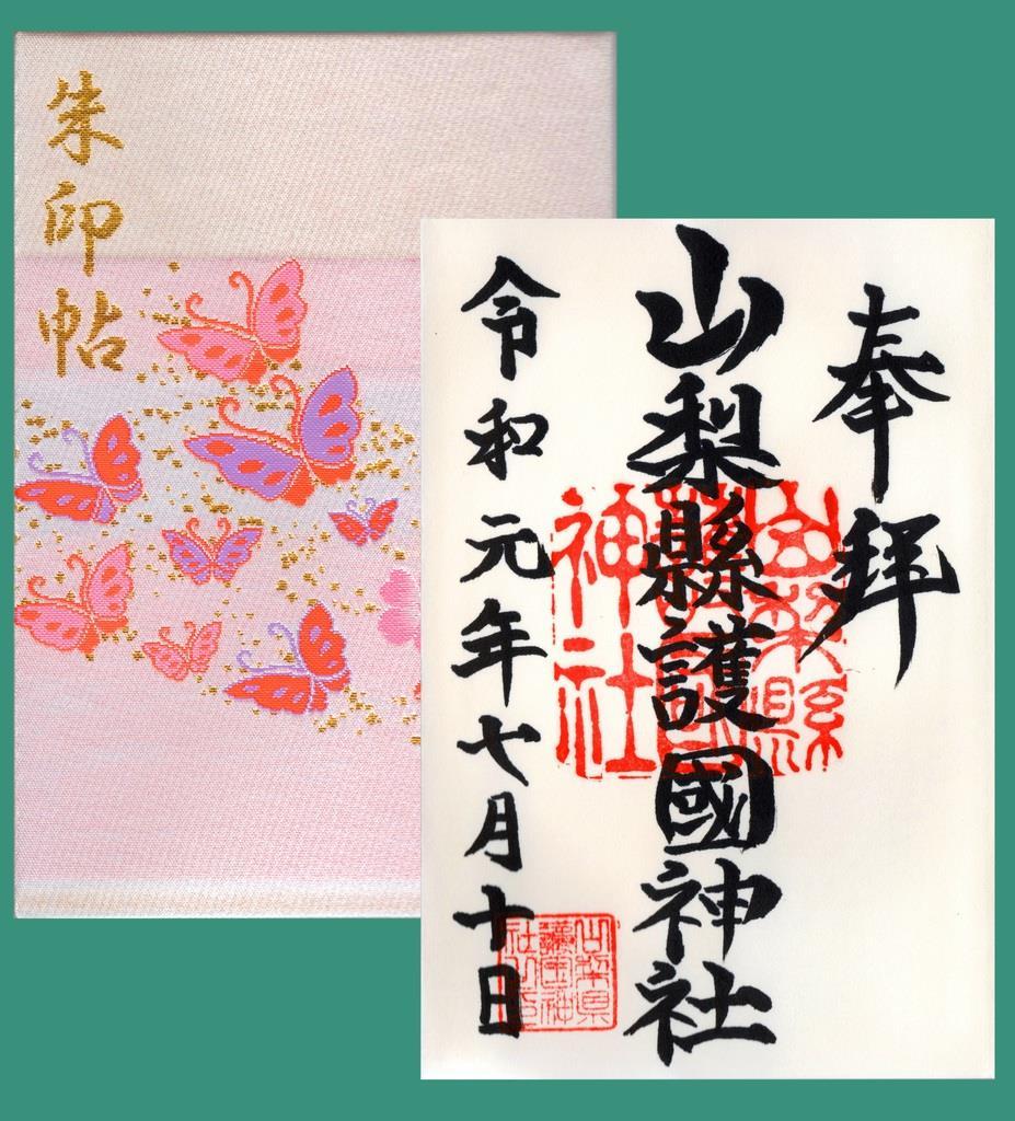【御朱印巡り】平和祈念…看板猫がお出迎え 山梨県護国神社