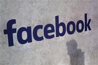 フェイスブック利益半減 巨額制裁で、2四半期連続
