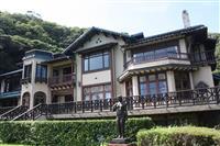 【大人の遠足】神奈川・鎌倉文学館 風雅な洋館に文豪の資料ずらり