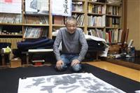 産経国際書展内閣総理大臣賞に岩沼の田村政晴さん 「気持ち伝えたい」