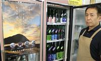 山形の酒販業者が被災蔵元支援 ポスター作成、売り上げ全額寄付へ