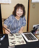 産経国際書会理事長賞に静岡の和田玲砂さん(61) 「今までやってきたことの集大成」