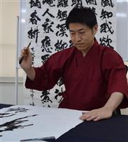 産経国際書展・産経国際書会会長賞(漢字部門)に鈴木暁昇さん