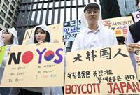 対韓輸出管理「日本に五輪主催の資格なし」韓国与党議員らが警告