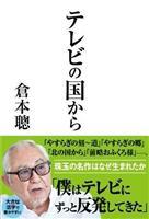 【産経の本】『テレビの国から』倉本聰著 テレビ業界への痛烈批判