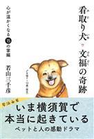 【編集者のおすすめ】『看取り犬・文福の奇跡 心が温かくなる15の掌編』