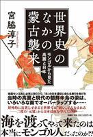 【編集者のおすすめ】『世界史のなかの蒙古襲来 モンゴルから見た高麗と日本』